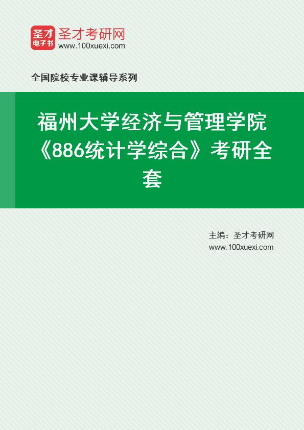 2021年福州大学经济与管理学院《886统计学综合》考研全套