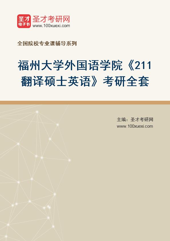 2021年福州大学外国语学院《211翻译硕士英语》考研全套