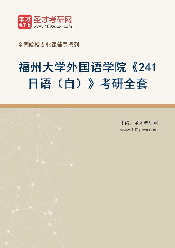 2021年福州大学外国语学院《241日语(自)》考研全套