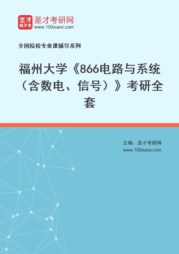 2021年福州大学《866电路与系统(含数电、信号)》考研全套