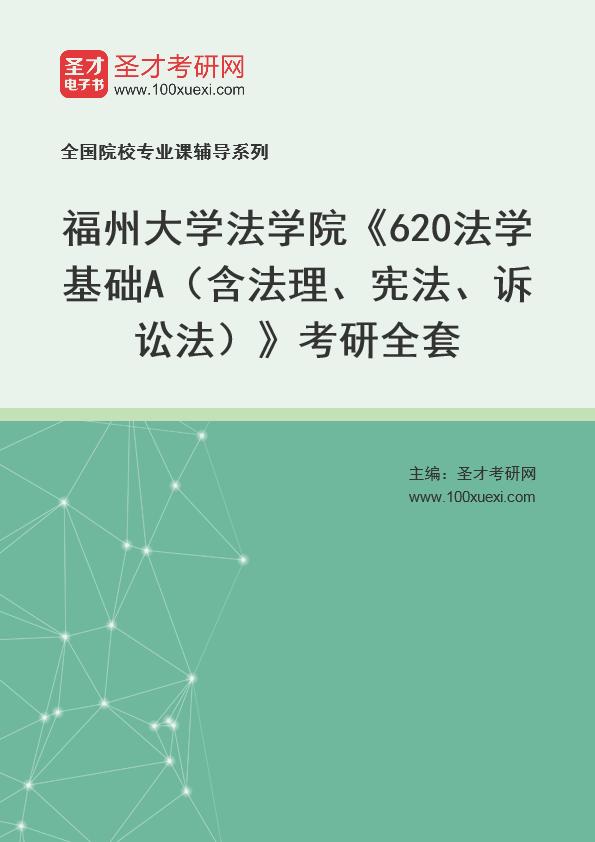 2021年福州大学法学院《620法学基础A(含法理、宪法、诉讼法)》考研全套