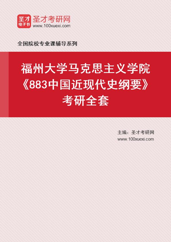 2021年福州大学马克思主义学院《883中国近现代史纲要》考研全套