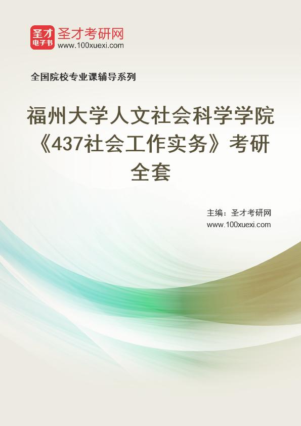 2021年福州大学人文社会科学学院《437社会工作实务》考研全套