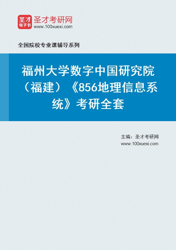 2021年福州大学数字中国研究院(福建)《856地理信息系统》考研全套