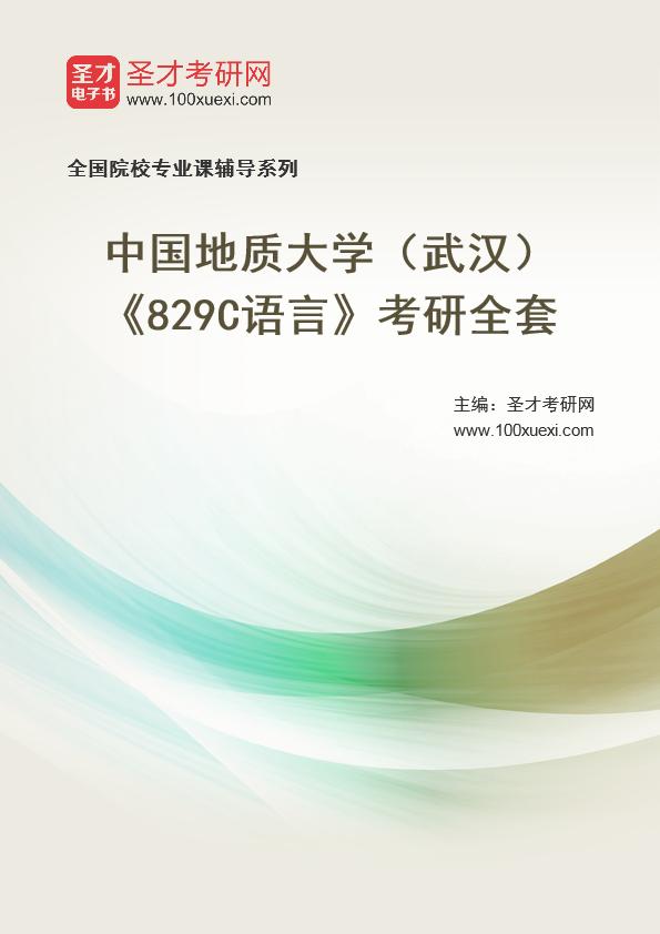 2021年中国地质大学(武汉)《829C语言》考研全套