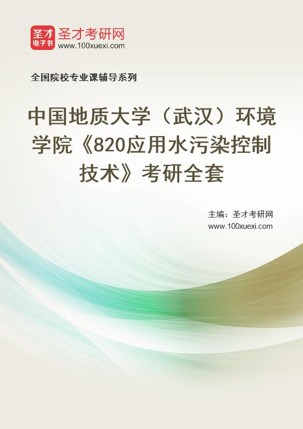 2021年中国地质大学(武汉)环境学院《820应用水污染控制技术》考研全套