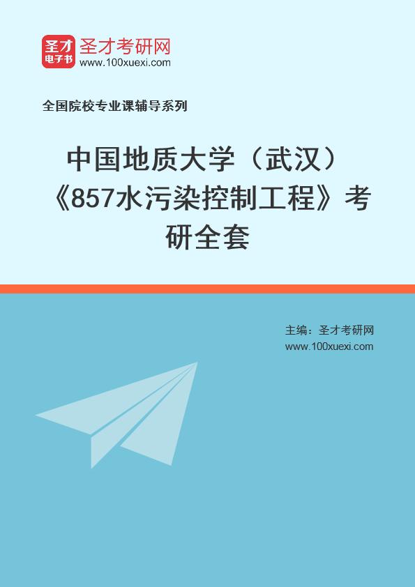 2021年中国地质大学(武汉)《857水污染控制工程》考研全套