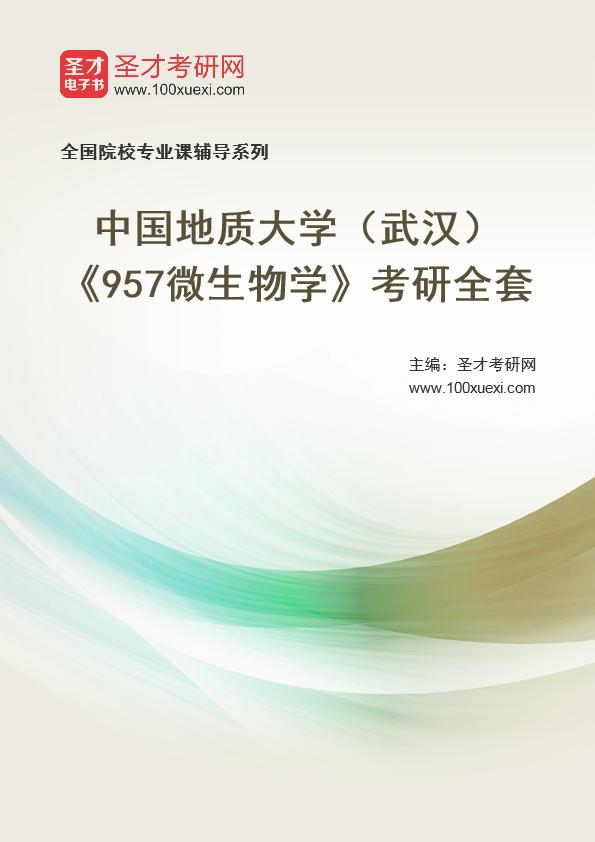 2021年中国地质大学(武汉)《957微生物学》考研全套