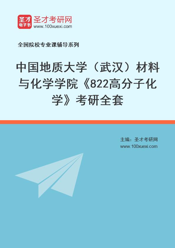 2021年中国地质大学(武汉)材料与化学学院《822高分子化学》考研全套
