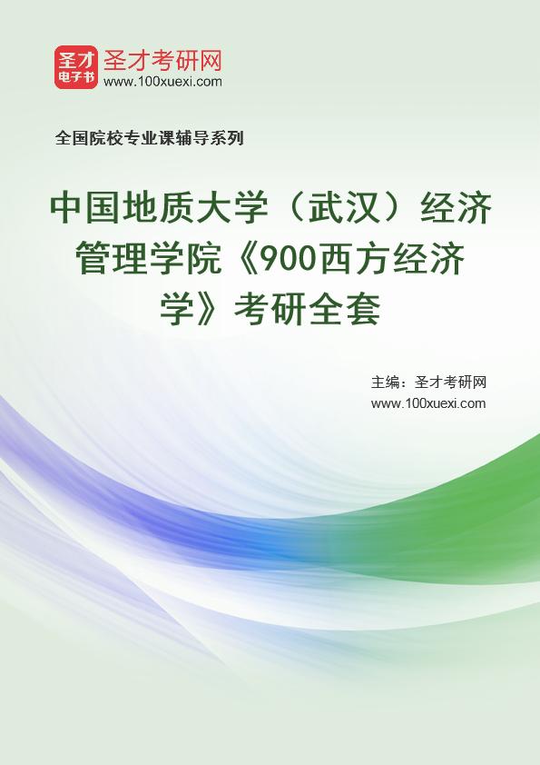 2021年中国地质大学(武汉)经济管理学院《900西方经济学》考研全套