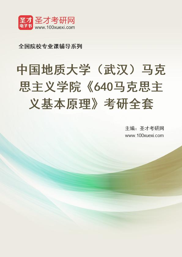 2021年中国地质大学(武汉)马克思主义学院《640马克思主义基本原理》考研全套