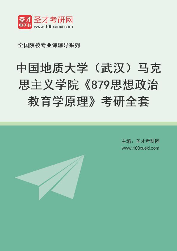 2021年中国地质大学(武汉)马克思主义学院《879思想政治教育学原理》考研全套