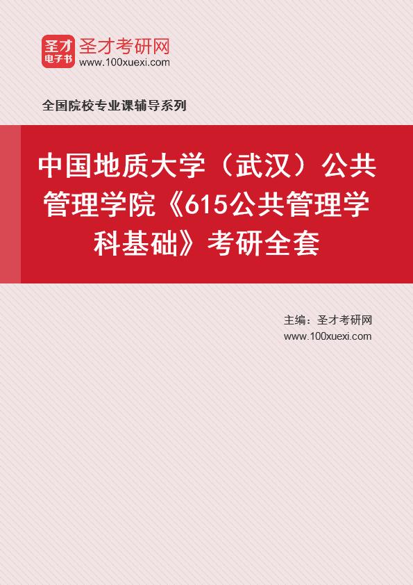 2021年中国地质大学(武汉)公共管理学院《615公共管理学科基础》考研全套