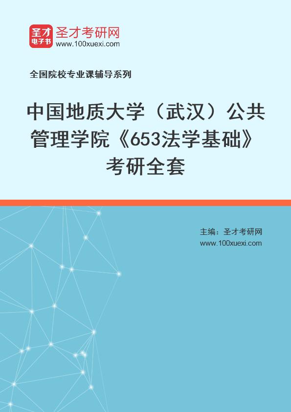2021年中国地质大学(武汉)公共管理学院《653法学基础》考研全套