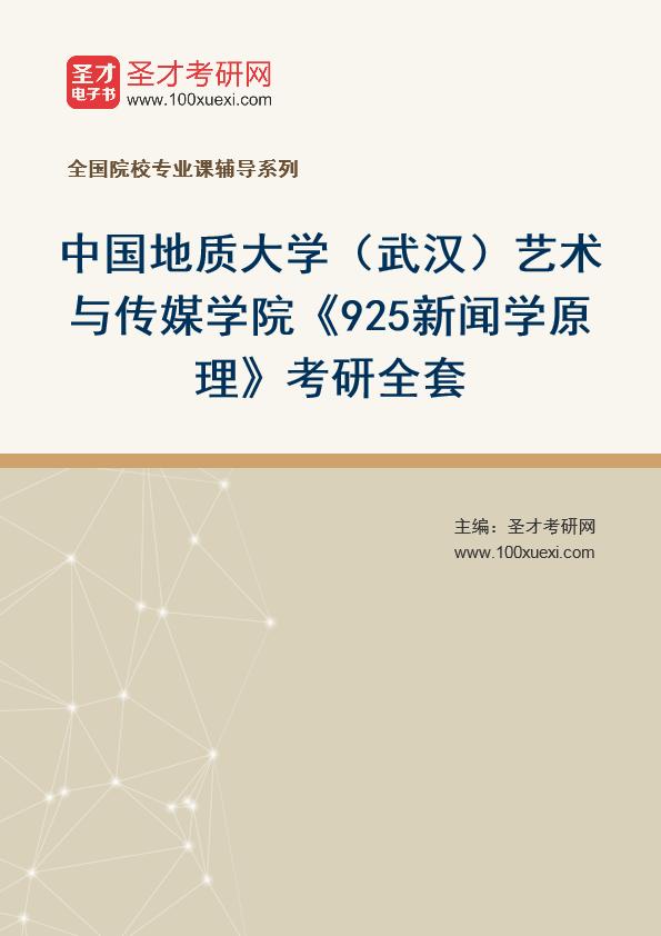2021年中国地质大学(武汉)艺术与传媒学院《925新闻学原理》考研全套