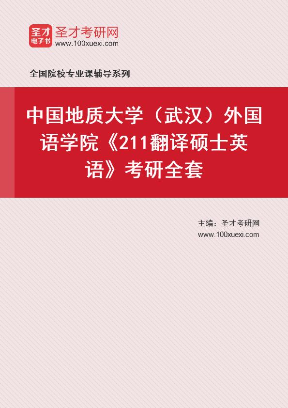 2021年中国地质大学(武汉)外国语学院《211翻译硕士英语》考研全套