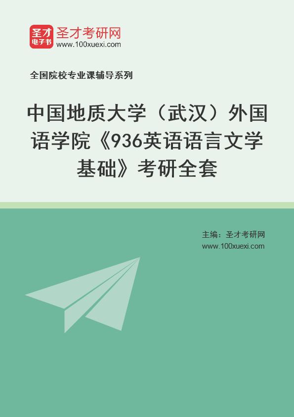 2021年中国地质大学(武汉)外国语学院《936英语语言文学基础》考研全套