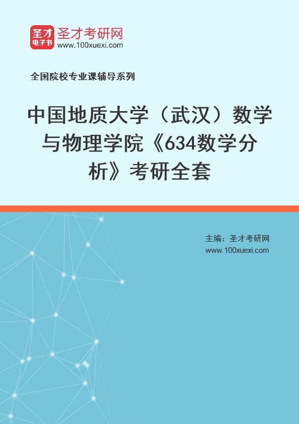 2021年中国地质大学(武汉)数学与物理学院《634数学分析》考研全套