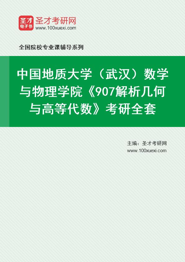 2021年中国地质大学(武汉)数学与物理学院《907解析几何与高等代数》考研全套