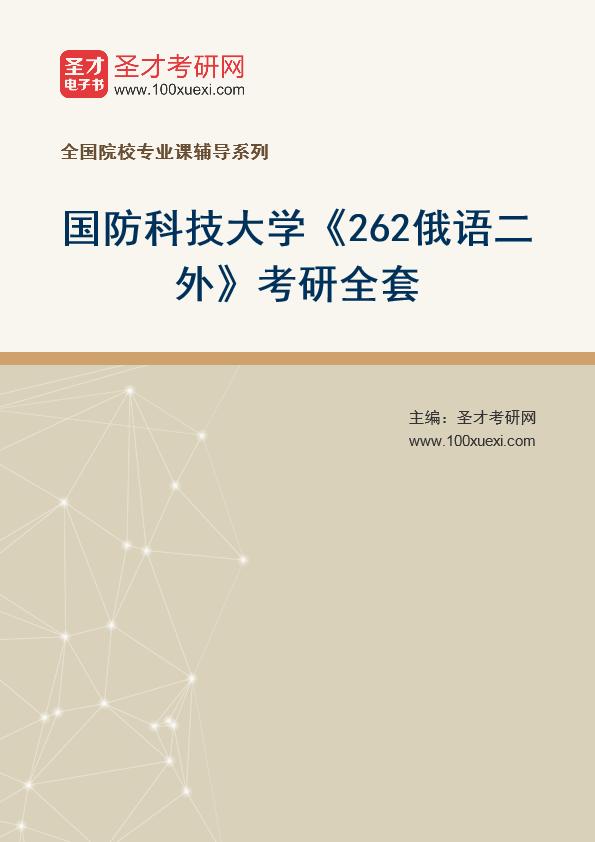 2021年国防科技大学《262俄语二外》考研全套