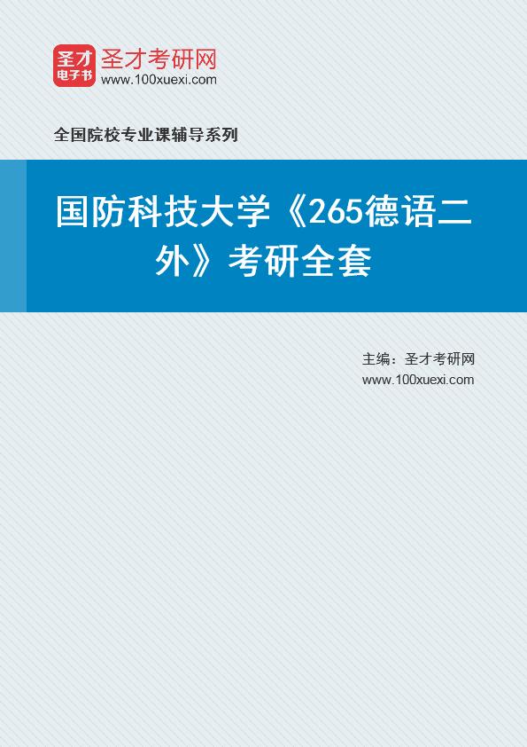2021年国防科技大学《265德语二外》考研全套