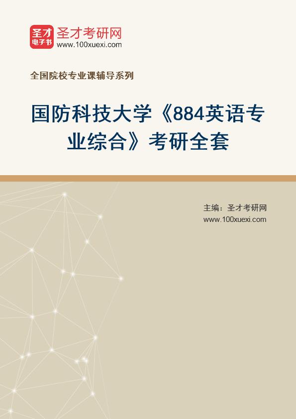 2021年国防科技大学《884英语专业综合》考研全套