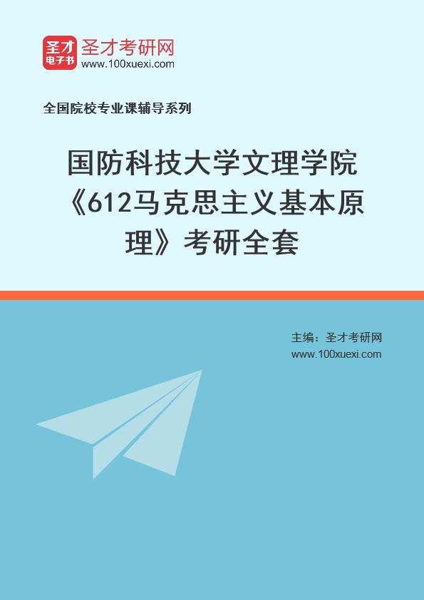 2021年国防科技大学文理学院《612马克思主义基本原理》考研全套