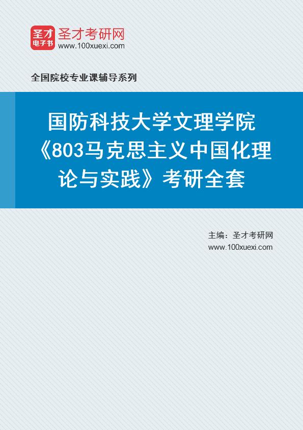 2021年国防科技大学文理学院《803马克思主义中国化理论与实践》考研全套