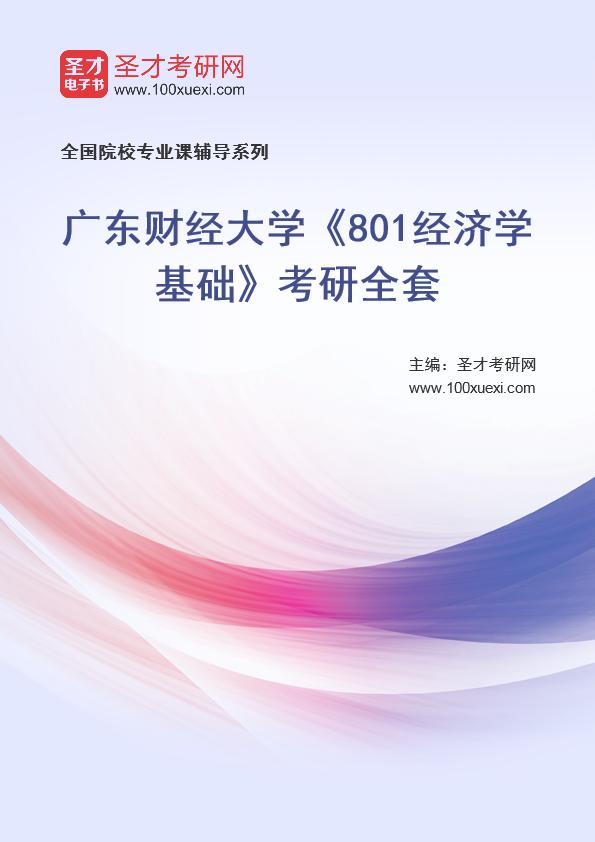 2021年广东财经大学《801经济学基础》考研全套