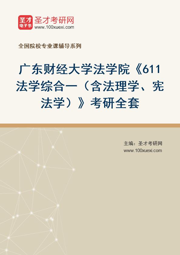 2021年广东财经大学法学院《611法学综合一(含法理学、宪法学)》考研全套