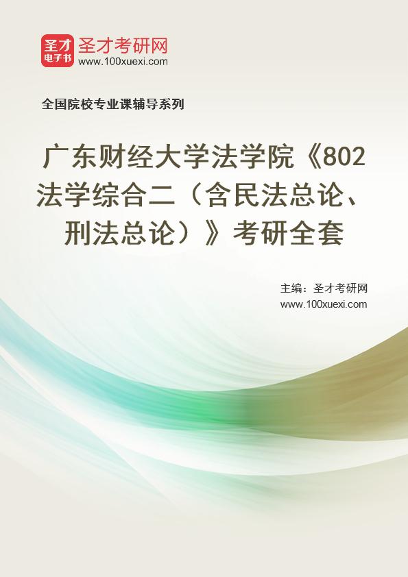 2021年广东财经大学法学院《802法学综合二(含民法总论、刑法总论)》考研全套