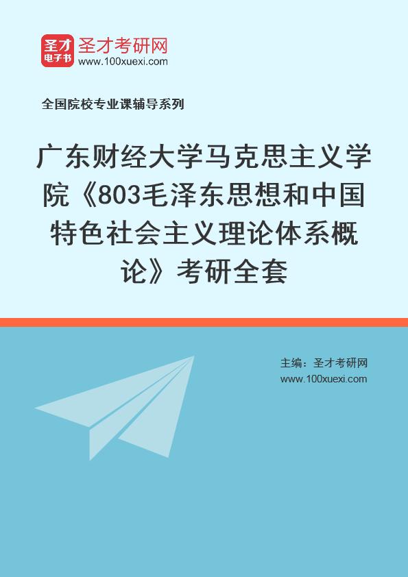 2021年广东财经大学马克思主义学院《803毛泽东思想和中国特色社会主义理论体系概论》考研全套