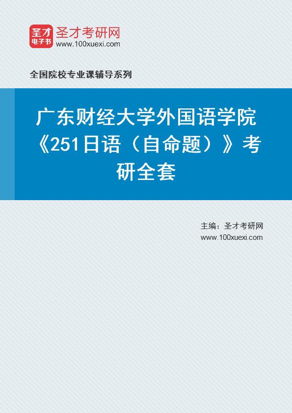 2021年广东财经大学外国语学院《251日语(自命题)》考研全套