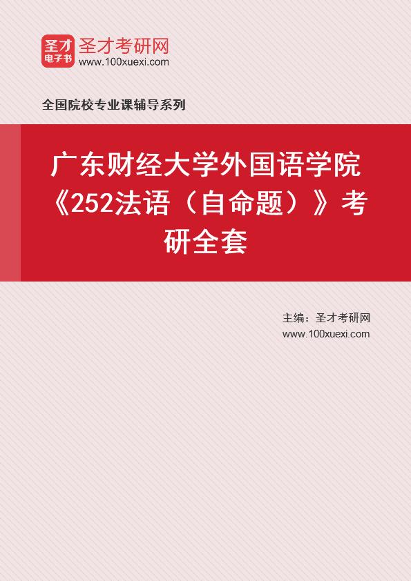 2021年广东财经大学外国语学院《252法语(自命题)》考研全套