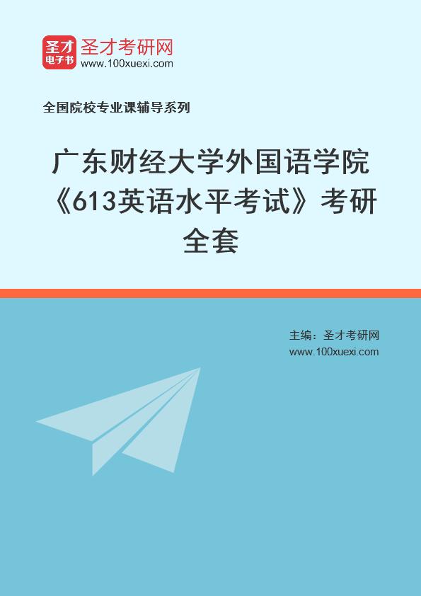 2021年广东财经大学外国语学院《613英语水平考试》考研全套