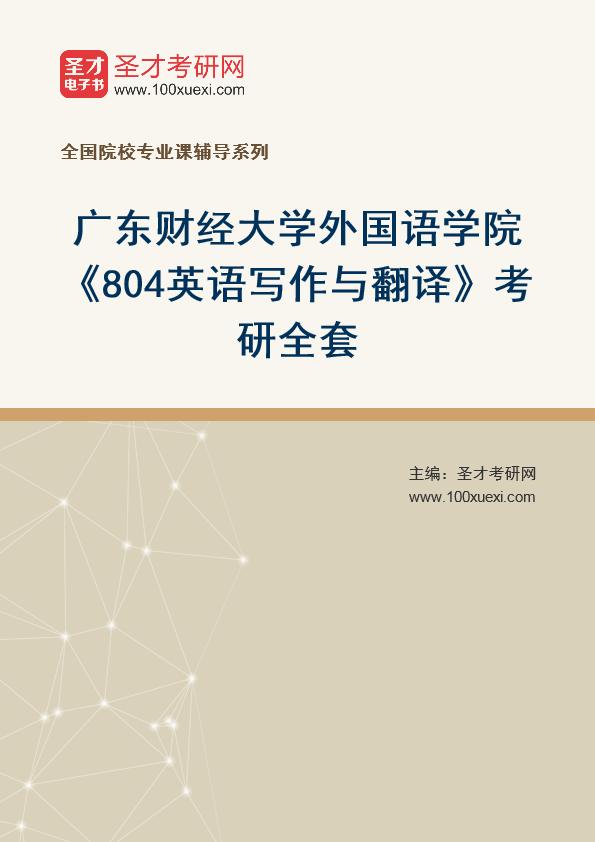 2021年广东财经大学外国语学院《804英语写作与翻译》考研全套