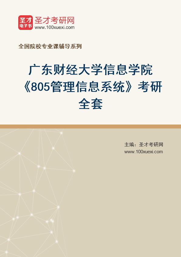 2021年广东财经大学信息学院《805管理信息系统》考研全套