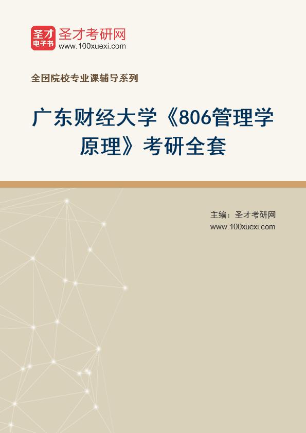 2021年广东财经大学《806管理学原理》考研全套