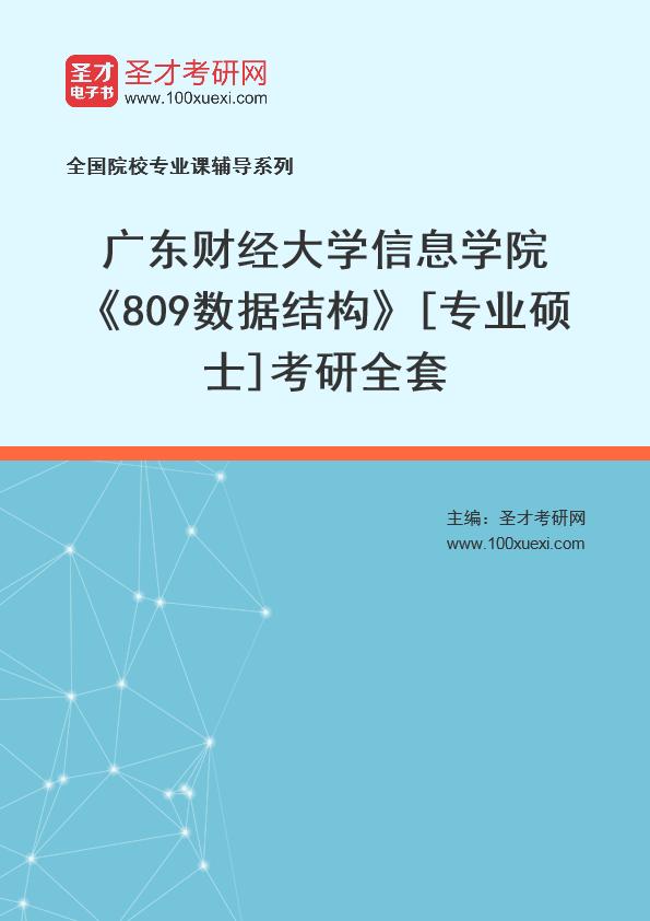 2021年广东财经大学信息学院《809数据结构》[专业硕士]考研全套