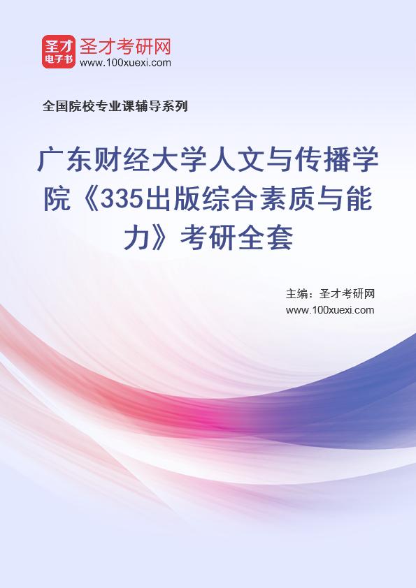 2021年广东财经大学人文与传播学院《335出版综合素质与能力》考研全套