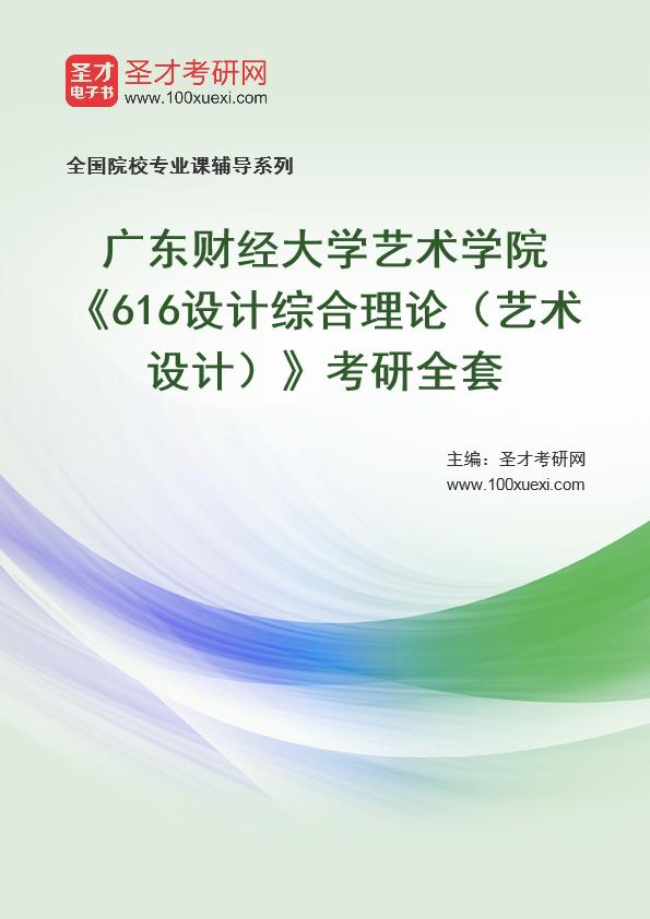 2021年广东财经大学艺术学院《616设计综合理论(艺术设计)》考研全套