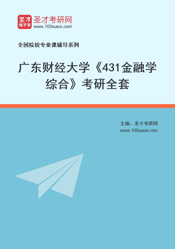 2021年广东财经大学《431金融学综合》考研全套