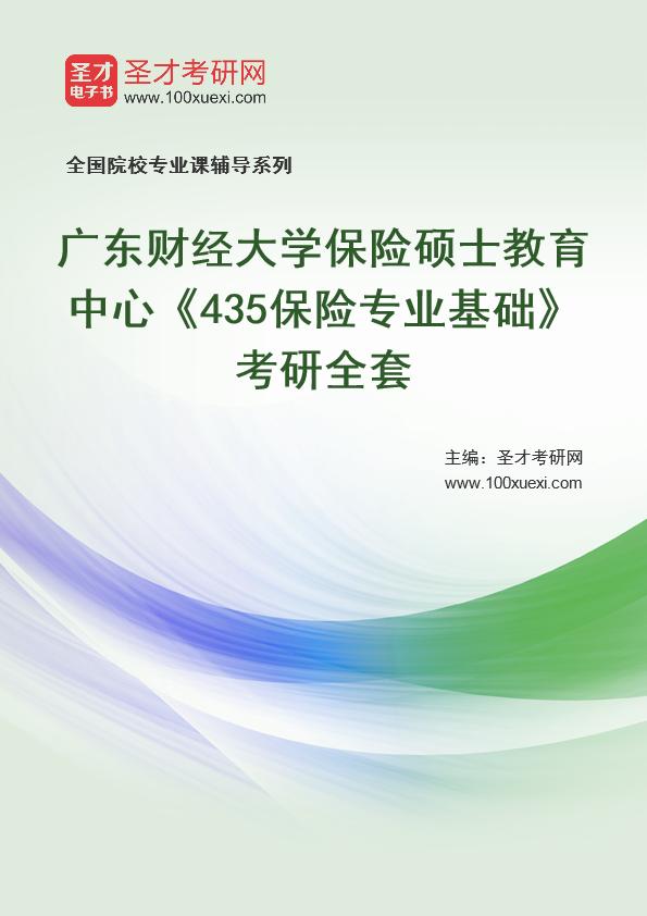 2021年广东财经大学保险硕士教育中心《435保险专业基础》考研全套