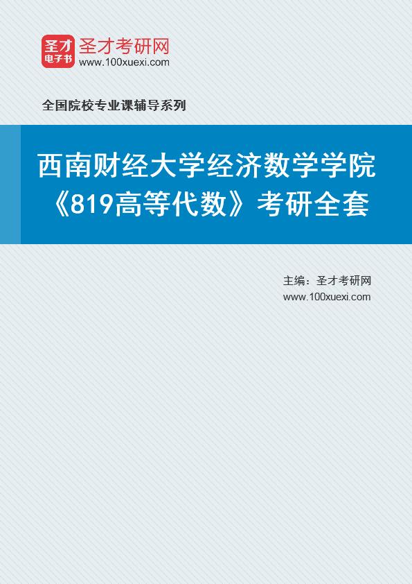 2021年西南财经大学经济数学学院《819高等代数》考研全套