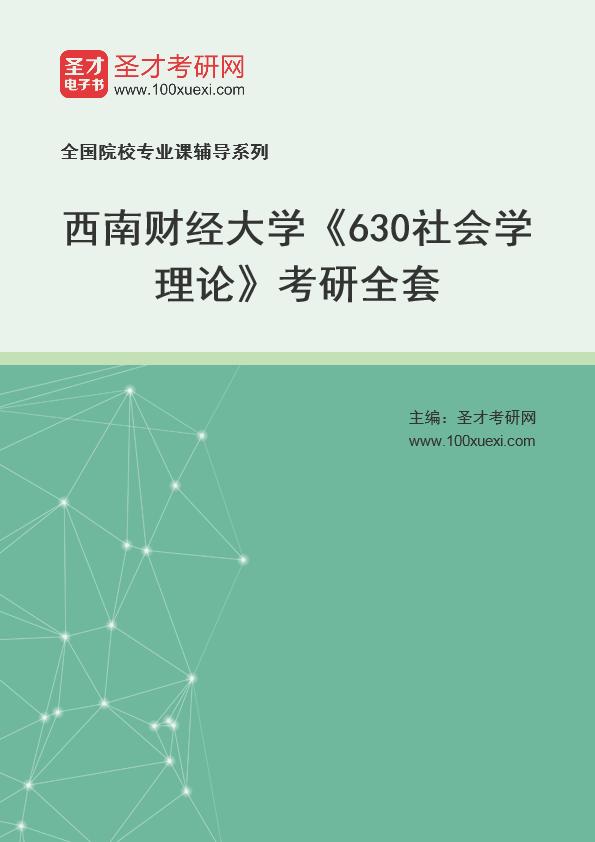 2021年西南财经大学《630社会学理论》考研全套
