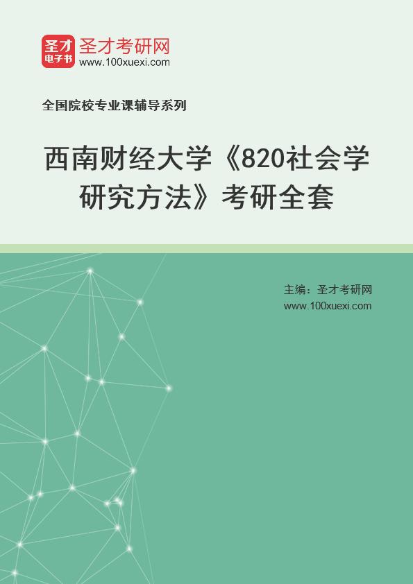 2021年西南财经大学《820社会学研究方法》考研全套