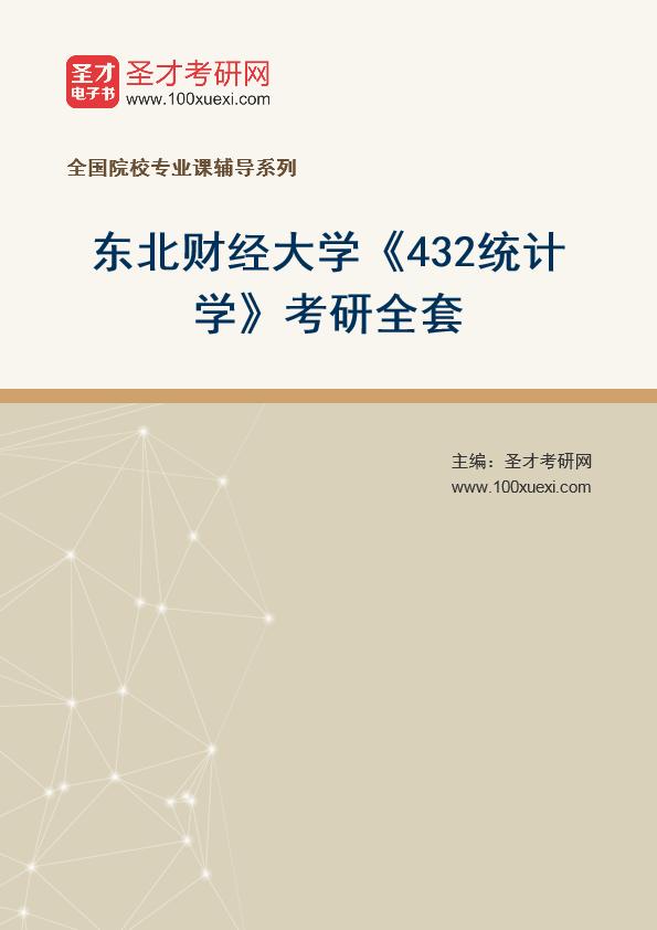 2021年东北财经大学《432统计学》考研全套