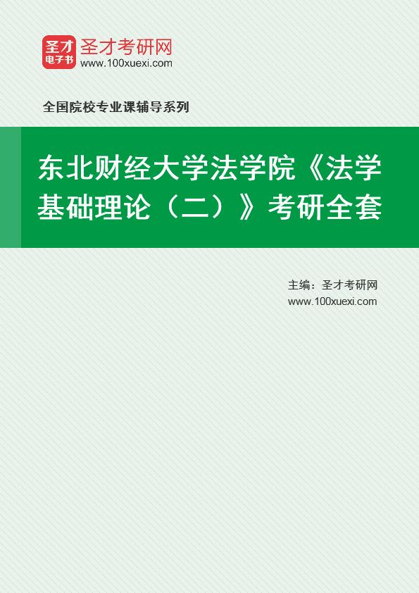 2021年东北财经大学法学院《法学基础理论(二)》考研全套