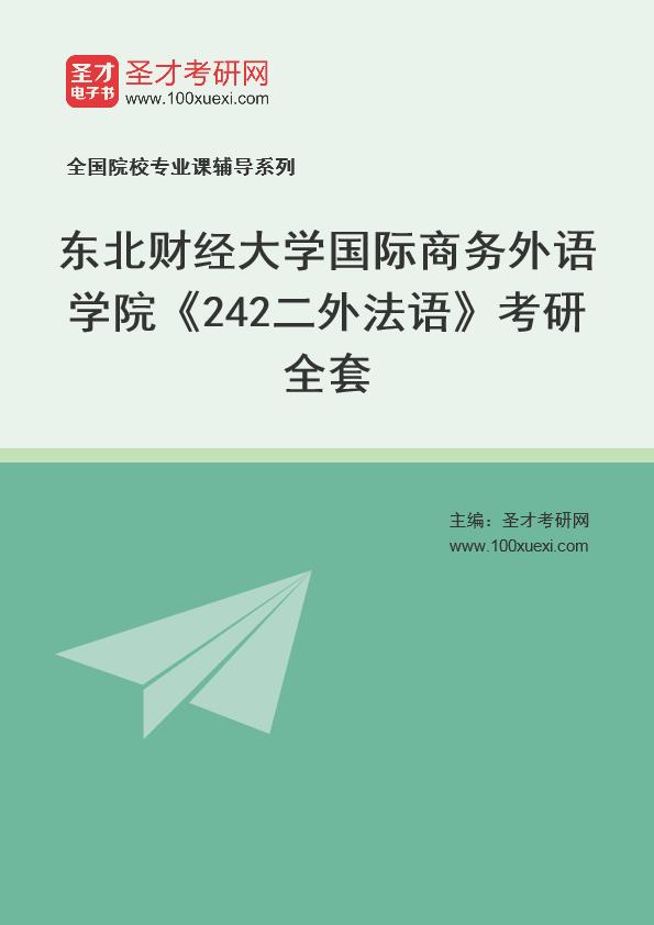 2021年东北财经大学国际商务外语学院《242二外法语》考研全套