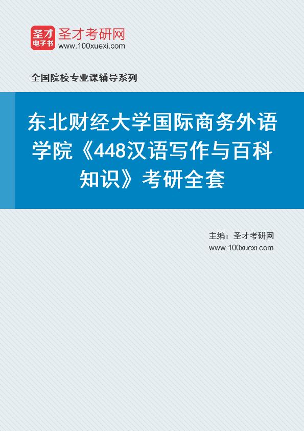 2021年东北财经大学国际商务外语学院《448汉语写作与百科知识》考研全套